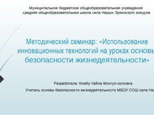 Методический семинар: «Использование инновационных технологий на уроках основ