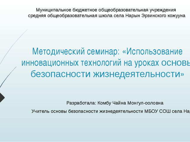 Методический семинар: «Использование инновационных технологий на уроках основ...