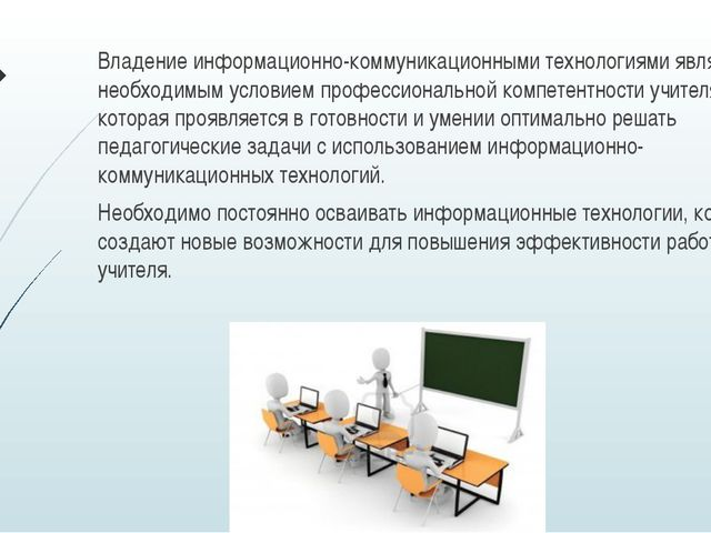 Владение информационно-коммуникационными технологиями является необходимым ус...