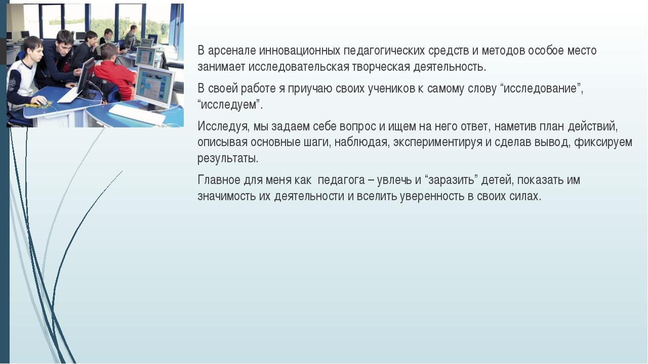 В арсенале инновационных педагогических средств и методов особое место занима...