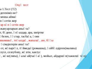 Очуқ тест Тапсырма 1.Тест (Т2) 1.Орман дегеніміз не? А) суға тапшы аймақ Б)