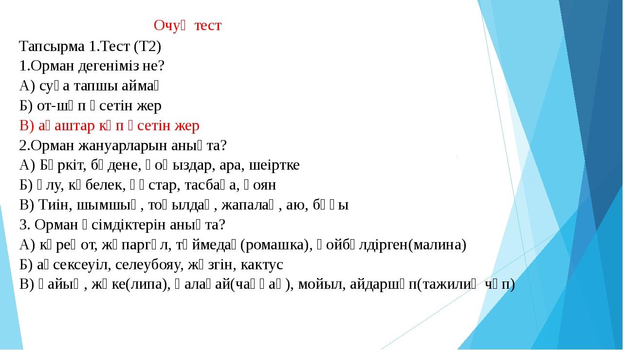 Очуқ тест Тапсырма 1.Тест (Т2) 1.Орман дегеніміз не? А) суға тапшы аймақ Б)...