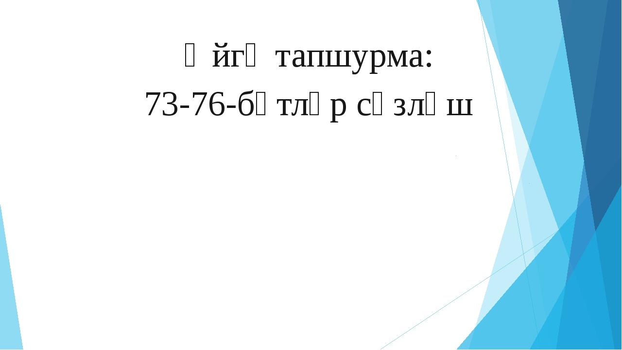 Өйгә тапшурма: 73-76-бәтләр сөзләш