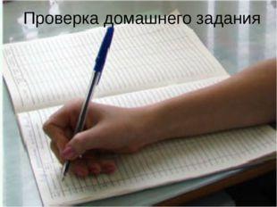 Проверка домашнего задания