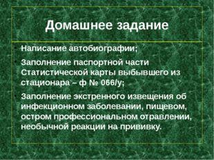 Домашнее задание Написание автобиографии; Заполнение паспортной части Статист