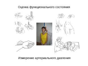 Оценка функционального состояния Измерение артериального давления