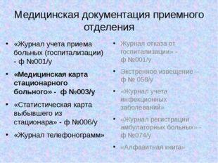 Медицинская документация приемного отделения «Журнал учета приема больных (го