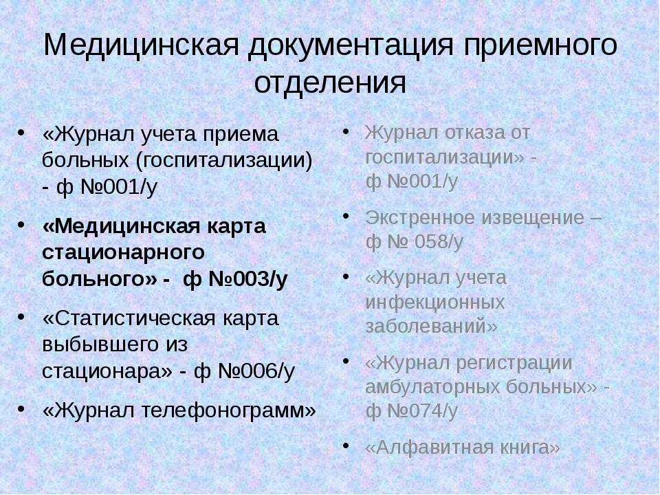 Медицинская документация приемного отделения «Журнал учета приема больных (го...