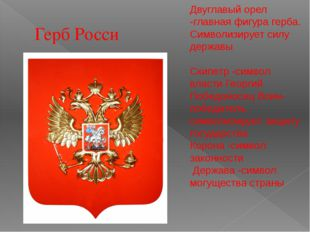 Герб Росси Двуглавый орел -главная фигура герба. Символизирует силу державы С