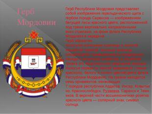 Герб Мордовии ГербРеспублики Мордовияпредставляет собой изображениегеральд