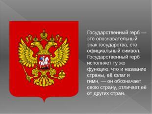 Государственный герб— это опознавательный знак государства, его официальный