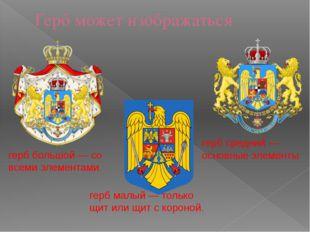 Герб может изображаться герб малый— только щит или щит с короной. герб больш