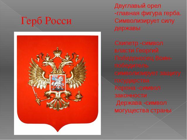 Герб Росси Двуглавый орел -главная фигура герба. Символизирует силу державы С...