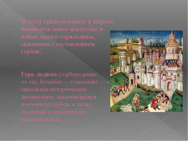 В эпоху средневековья в Европе появилось новое искусство и новая наука- герал...