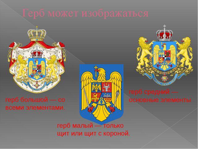 Герб может изображаться герб малый— только щит или щит с короной. герб больш...
