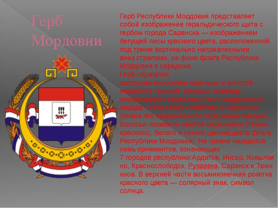 Герб Мордовии ГербРеспублики Мордовияпредставляет собой изображениегеральд...