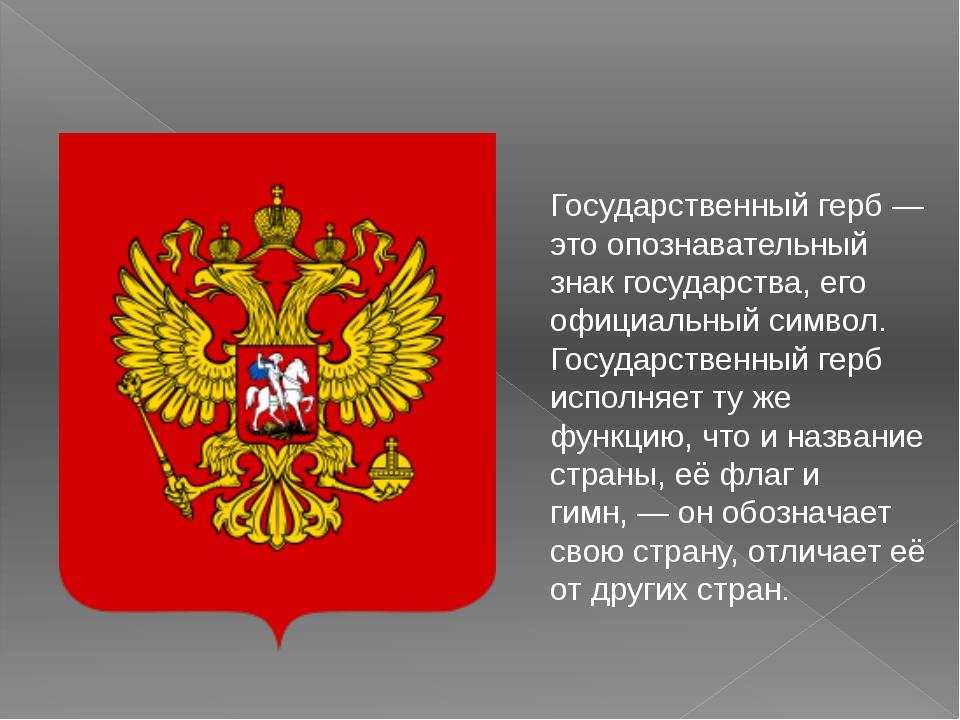 Государственный герб— это опознавательный знак государства, его официальный...