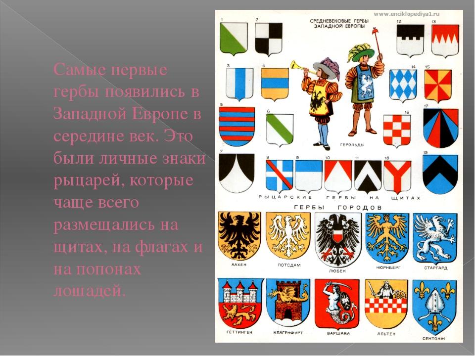 Самые первые гербы появились в Западной Европе в середине век. Это были личны...