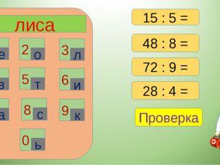 лиса 1 2 3 6 4 5 7 8 9 0 е о л в т и а с к ь 48 : 8 = 72 : 9 = 28 : 4 = Прове