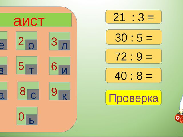 аист 1 2 3 6 4 5 7 8 9 0 е о л в т и а с к ь 30 : 5 = 72 : 9 = 40 : 8 = Прове...