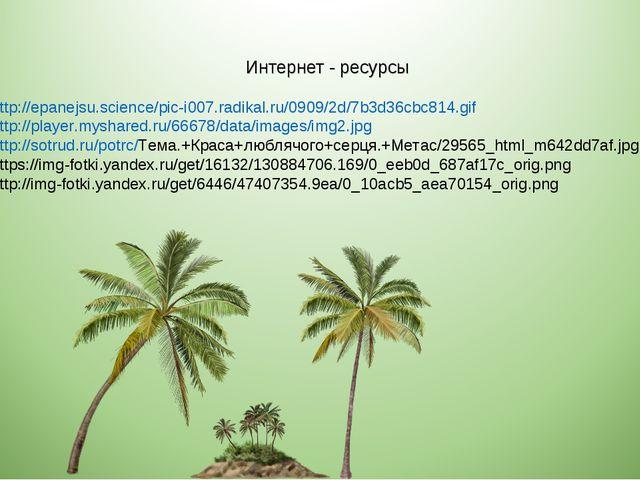 http://epanejsu.science/pic-i007.radikal.ru/0909/2d/7b3d36cbc814.gif http://p...