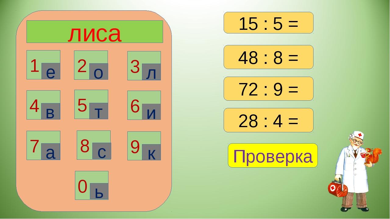 лиса 1 2 3 6 4 5 7 8 9 0 е о л в т и а с к ь 48 : 8 = 72 : 9 = 28 : 4 = Прове...