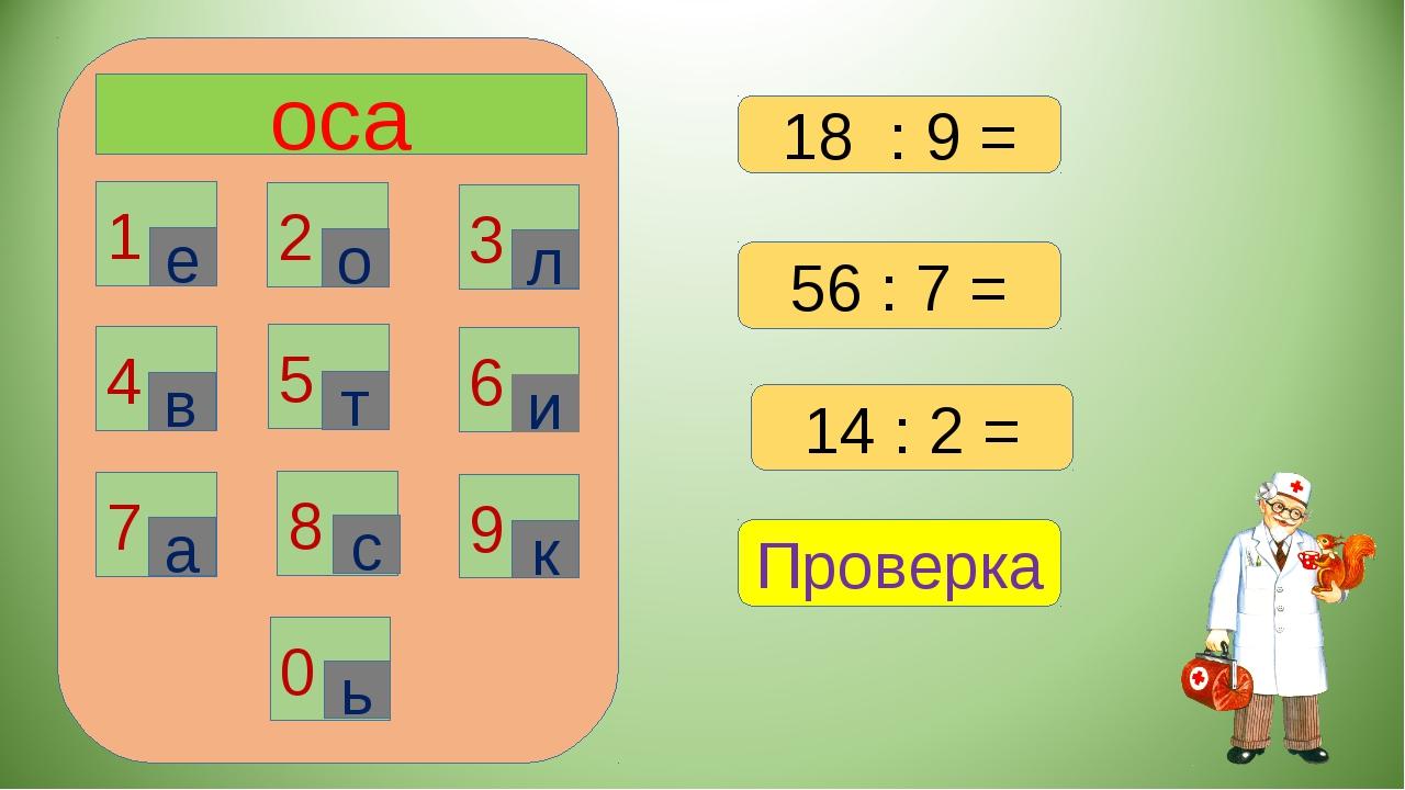 оса 1 2 3 6 4 5 7 8 9 0 е о л в т и а с к ь Проверка 56 : 7 = 14 : 2 = 18 : 9 =