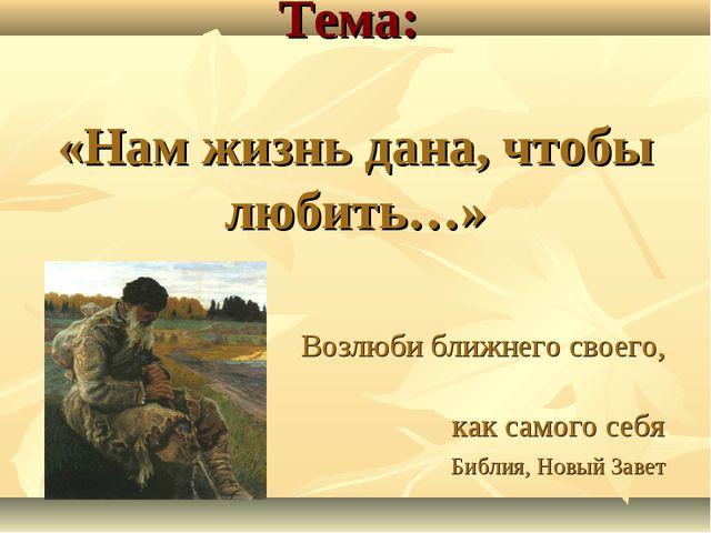 Тема: «Нам жизнь дана, чтобы любить…» Возлюби ближнего своего, как самого се...