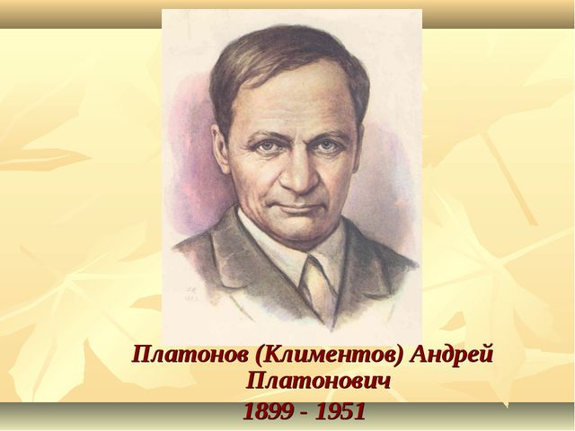 Платонов (Климентов) Андрей Платонович 1899 - 1951