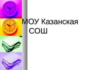 МОУ Казанская СОШ