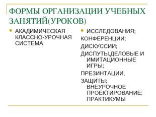 ФОРМЫ ОРГАНИЗАЦИИ УЧЕБНЫХ ЗАНЯТИЙ(УРОКОВ) АКАДИМИЧЕСКАЯ КЛАССНО-УРОЧНАЯ СИСТЕ