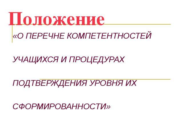 Положение «О ПЕРЕЧНЕ КОМПЕТЕНТНОСТЕЙ УЧАЩИХСЯ И ПРОЦЕДУРАХ ПОДТВЕРЖДЕНИЯ УРОВ...
