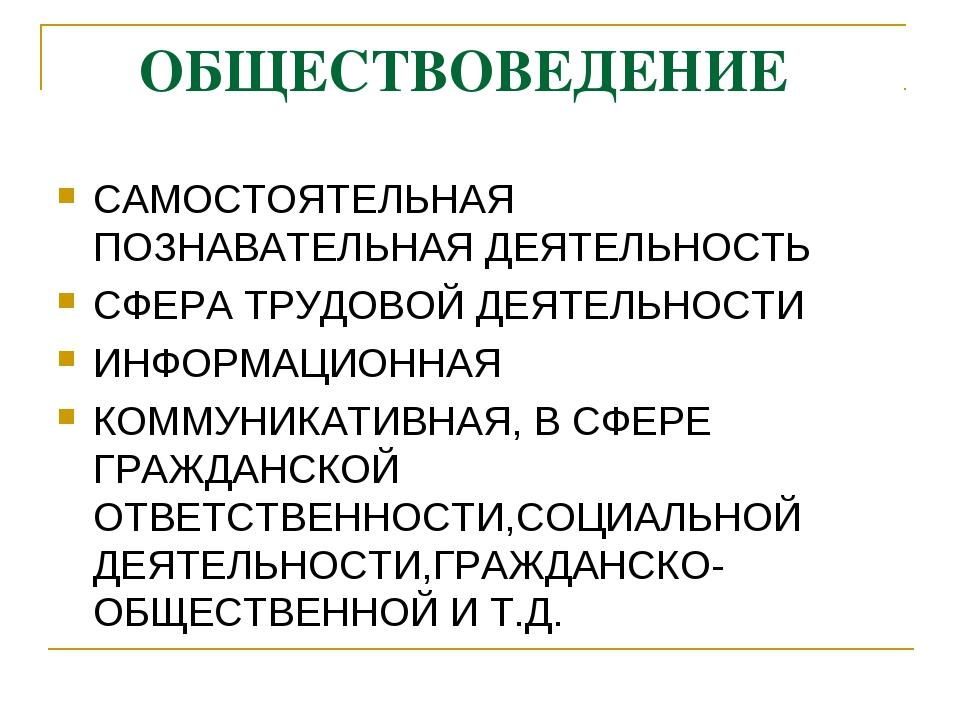 ОБЩЕСТВОВЕДЕНИЕ САМОСТОЯТЕЛЬНАЯ ПОЗНАВАТЕЛЬНАЯ ДЕЯТЕЛЬНОСТЬ СФЕРА ТРУДОВОЙ Д...