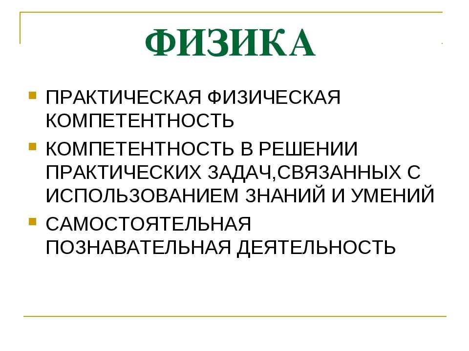 ФИЗИКА ПРАКТИЧЕСКАЯ ФИЗИЧЕСКАЯ КОМПЕТЕНТНОСТЬ КОМПЕТЕНТНОСТЬ В РЕШЕНИИ ПРАКТ...