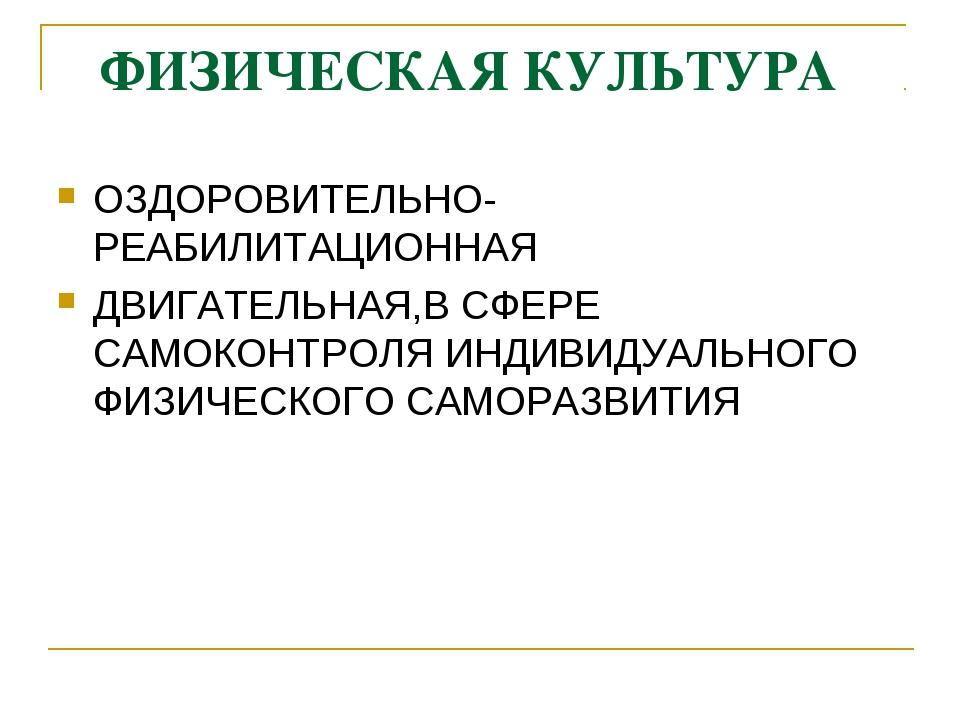 ФИЗИЧЕСКАЯ КУЛЬТУРА ОЗДОРОВИТЕЛЬНО-РЕАБИЛИТАЦИОННАЯ ДВИГАТЕЛЬНАЯ,В СФЕРЕ САМ...