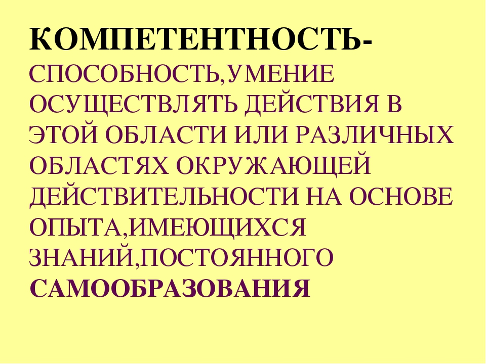 КОМПЕТЕНТНОСТЬ- СПОСОБНОСТЬ,УМЕНИЕ ОСУЩЕСТВЛЯТЬ ДЕЙСТВИЯ В ЭТОЙ ОБЛАСТИ ИЛИ Р...