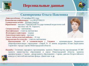 Персональные данные Скоморохова Ольга Павловна Дата рождения –27сентября1951