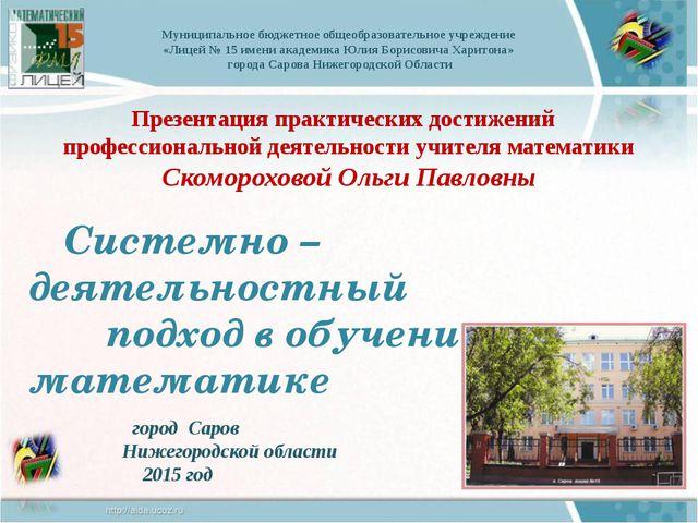 Муниципальное бюджетное общеобразовательное учреждение «Лицей № 15 имени акад...