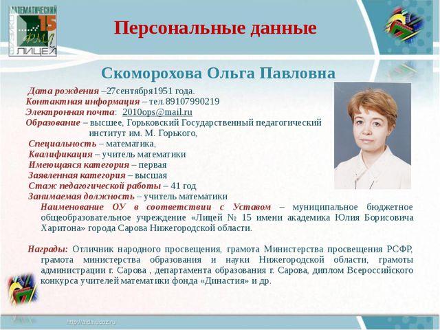 Персональные данные Скоморохова Ольга Павловна Дата рождения –27сентября1951...