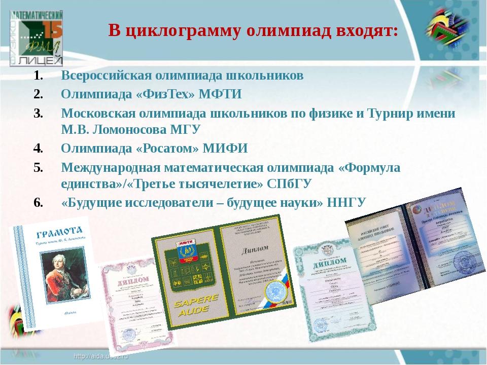 В циклограмму олимпиад входят: Всероссийская олимпиада школьников Олимпиада «...