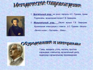 1. Зрительный ряд: на доске портреты А.С. Пушкина, Арины Родионовны, музыкаль
