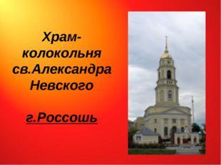 Храм-колокольня св.Александра Невского г.Россошь