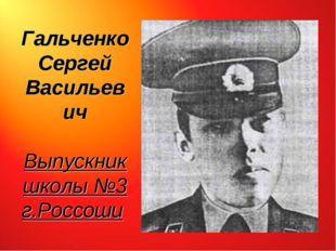 Гальченко Сергей Васильевич Выпускник школы №3 г.Россоши