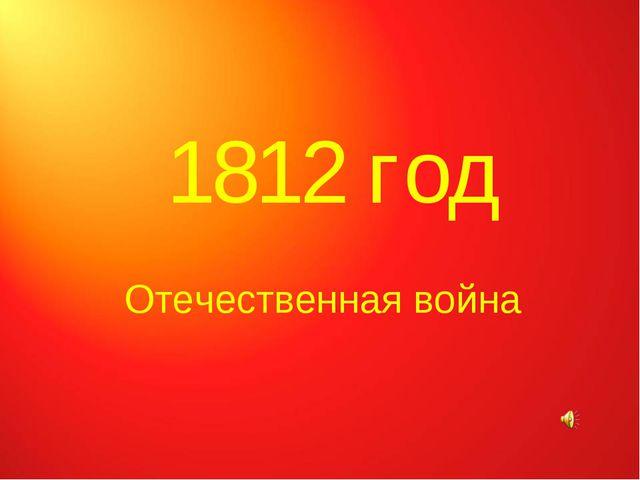 1812 год Отечественная война