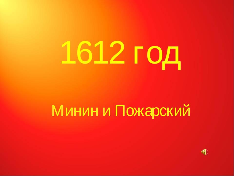 1612 год Минин и Пожарский