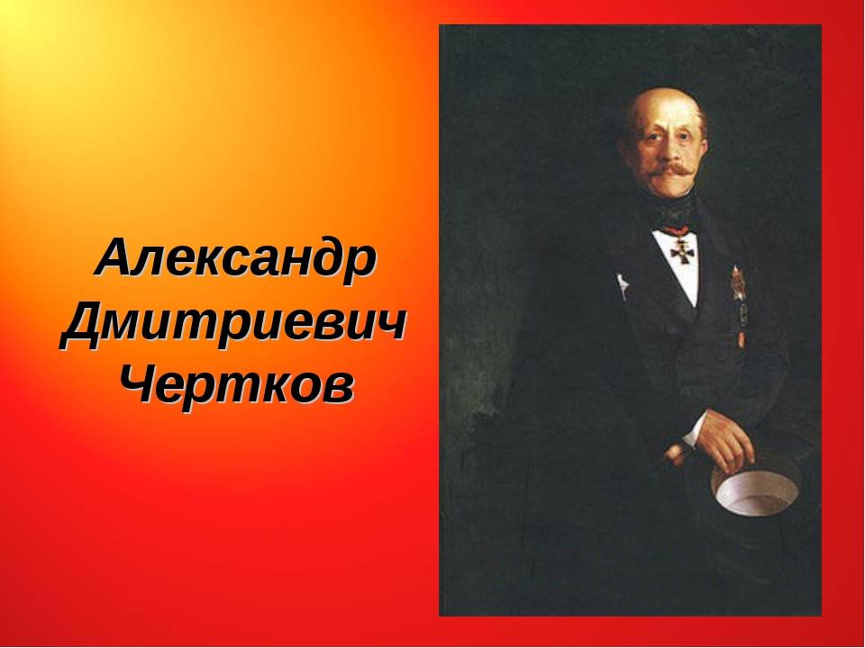 Александр Дмитриевич Чертков