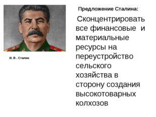 Предложение Сталина: Сконцентрировать все финансовые и материальные ресурсы н