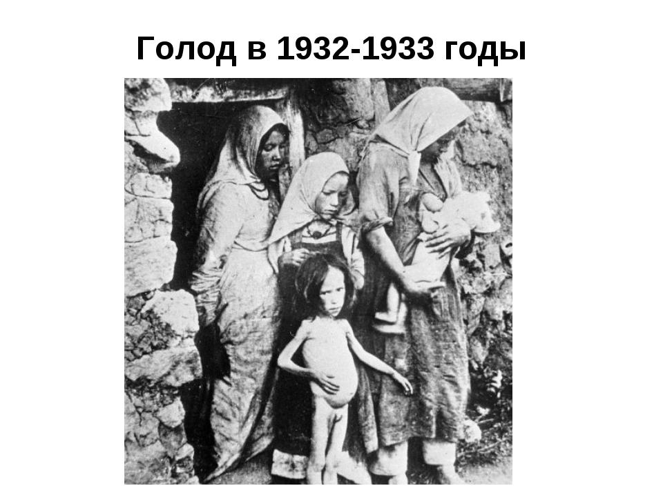 Голод в 1932-1933 годы
