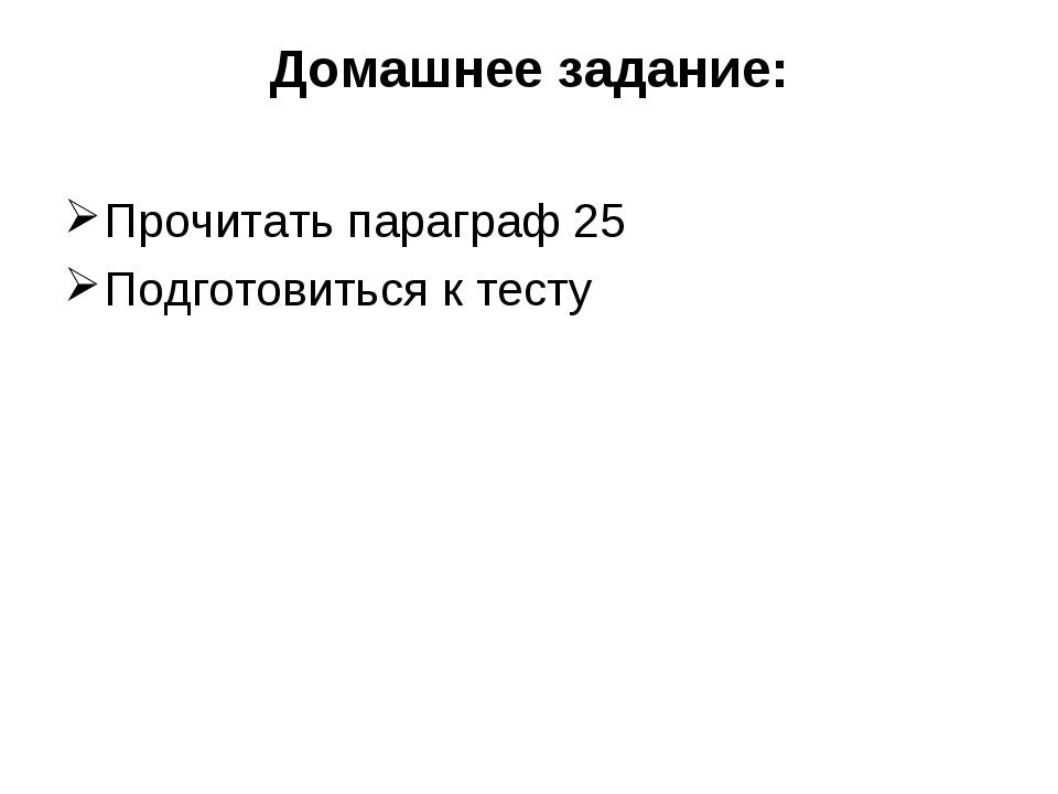 Домашнее задание: Прочитать параграф 25 Подготовиться к тесту