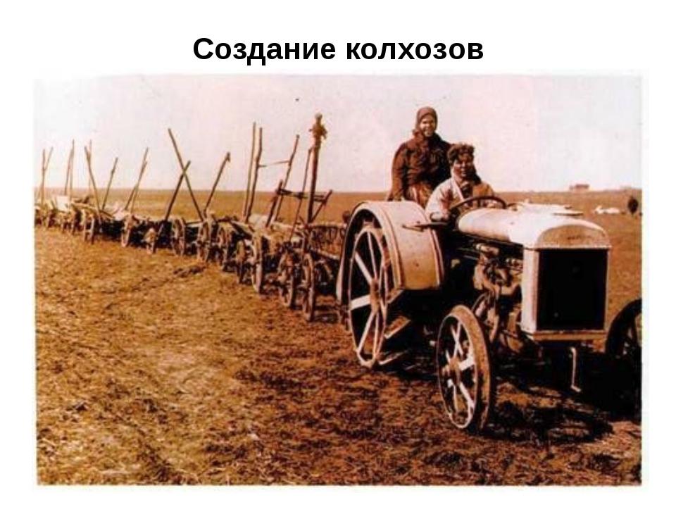 Создание колхозов